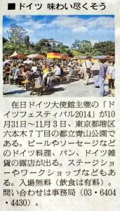 Ⓒ朝日新聞 2014年10月25日夕刊