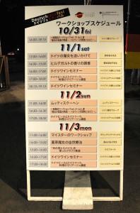 ⒸGerman Embassy Tokyo ※ クリックして拡大表示