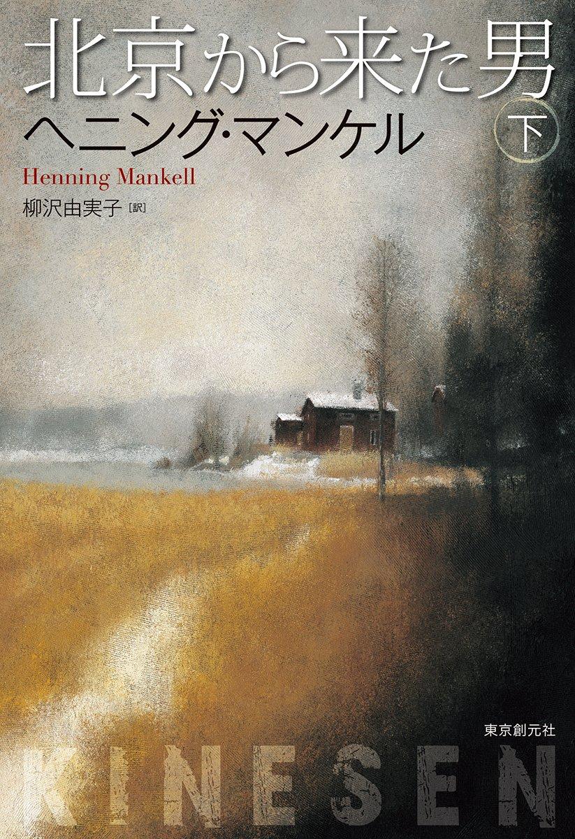ヘニング・マンケル『北京から来た男(下)』 Ⓒ東京創元社