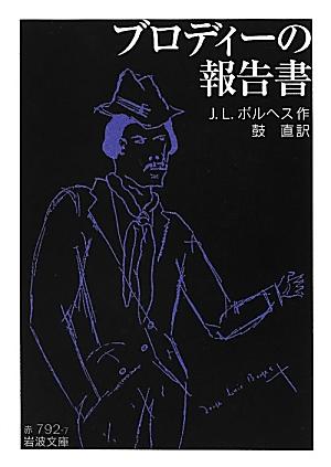 J.L.ボルヘス『ブロディーの報告書』 Ⓒ岩波書店