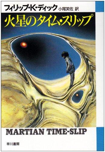 フィリップ・K・ディック『火星のタイム・スリップ』 Ⓒ早川書房
