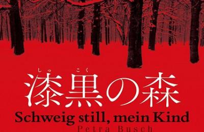ペトラ・ブッシュ『漆黒の森』 Ⓒ東京創元社