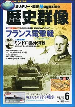 歴史群像 Ⓒ 学研