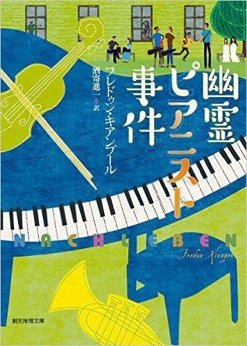 フレドゥン・キアンプール『幽霊ピアニスト事件』 Ⓒ東京創元社