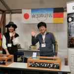 ドイツ専門 南雲時計店 ⒸGerman Embassy Tokyo