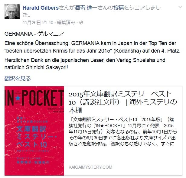 ハラルト・ギルバース氏本人のフェイスブックでは、自分の作品の日本での反響についても伝えられている。日本での好評ぶりにはかなりご満足な様子!