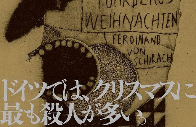 フォン・シーラッハ『カールの降誕祭』 Ⓒ東京創元社
