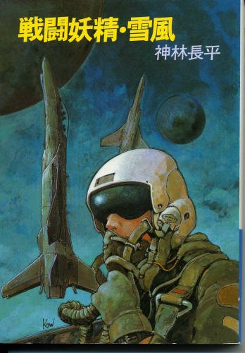 80年代の先見性に敬意を表し、『戦闘妖精・雪風』敢えて文庫初版の表紙。アニメ化以降とは完全に異なる前世紀のフォルムだが、マン・マシーン・インターフェースという作品主題にマッチした横山宏の「微妙に有機的」なイラストは今なお人気が高い。©早川書房