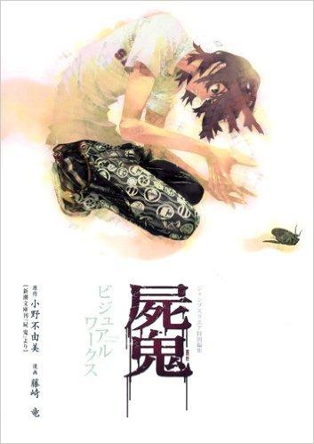 小野不由美 藤崎竜『屍鬼』 Ⓒ集英社
