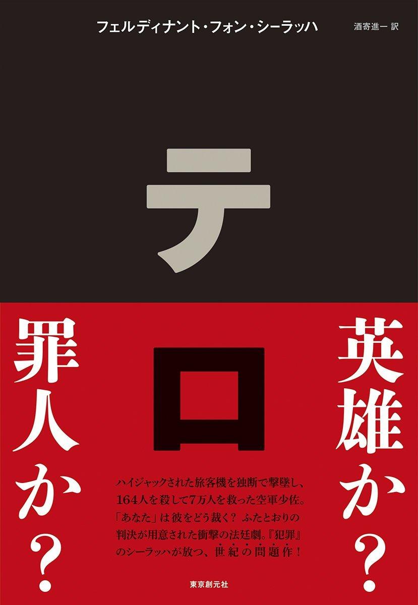©東京創元社