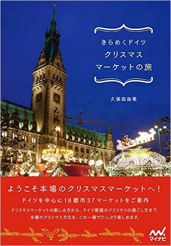 『きらめくドイツ クリスマスマーケットの旅』現在発売中