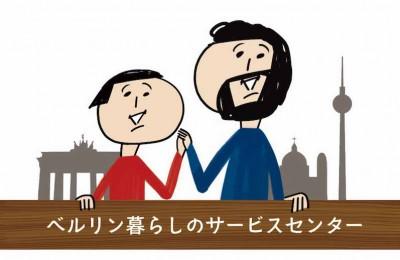 印象的な「オカッパさんとおヒゲさん」キャラクター