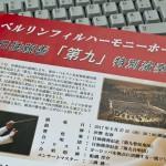 日本発『第九』