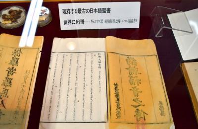 現存する最古の日本語聖書『約翰福音之傳(ヨハネによる福音書)』 ©German Embassy Tokyo