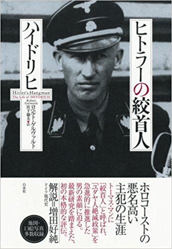 ロベルト・ゲルヴァルト/宮下嶺夫『ヒトラーの絞首人ハイドリヒ』 Ⓒ白水社…これは実際オススメの本です!