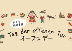 ドイツ総領事館☆オープン・デー!