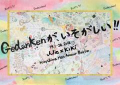 【オペア留学の魅力!番外編】ベルリンで多くの人に出逢い、助けられ、イラストを展示する運びとなりました!