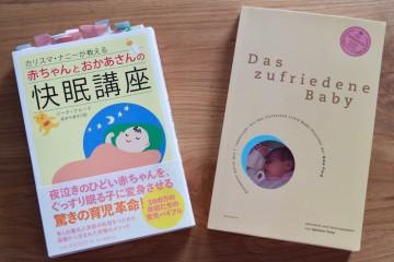 シュルテ家が取り組んでいるジーナ・フォード氏(イギリス、1960年-)による育児メソッド。彼女の出版本『赤ちゃんとおかあさんの快眠講座』(朝日新聞出版)はドイツ語版(写真右)も出版されている Photo: Aki SCHULTE-KARASAWA