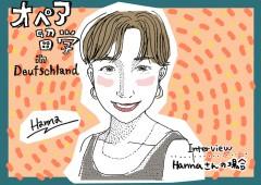 【ドイツオペア留学インタビュー】ーHannaさんの場合ー