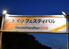 盛りだくさんドイツフェスティバル!