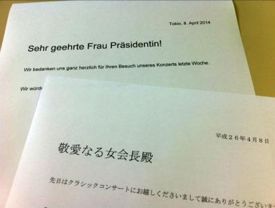 ああ、翻訳はむずかしい「敬愛なる女会長殿」
