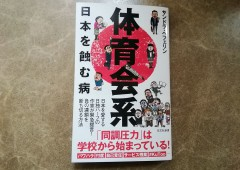 「体育会系 日本を蝕む病」(光文社新書)発売