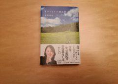 女優・中谷美紀さんの「オーストリア滞在記」