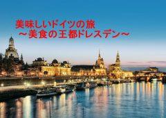 美味しいドイツの旅~美食の王都ドレスデン~