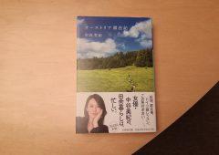 女優・中谷美紀さんの「オーストリア滞在記」(サンドラの感想Part2)